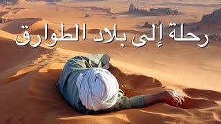 أطلانتس المفقودة في صحراء الجزائر -  إبراهيم سرحان