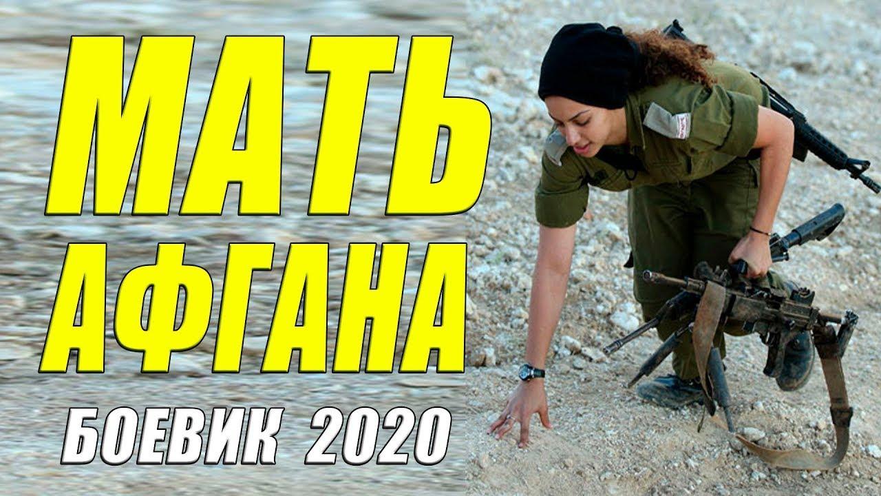 #фильмы2020 #боевики2020 #мелодрамы2020 - МАТЬ АФГАНА - Русские боевики 2020 новинки HD 1080P