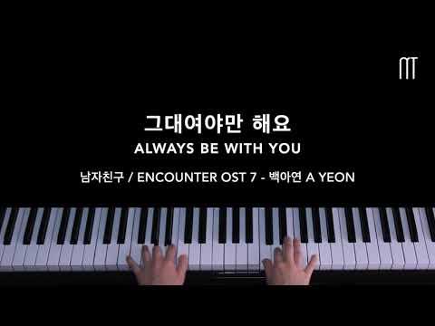 백아연 (Baek A Yeon) - 그대여야만 해요 Always Be With You Piano Cover (남자친구 / Encounter OST Part 7)