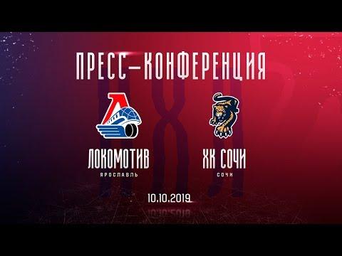 Локомотив» -  ХК«Сочи» : пресс-конференция тренеров