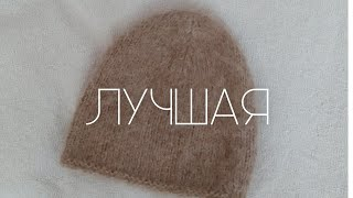 ШАПКА спицами. How to KNIT A HAT. Knit Mom вязание HOBBY how to knit a BEANIE knitting ручная работа