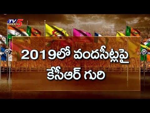 విపక్షాలు బలంగా ఉన్న 20 సీట్లే కేసీఆర్ టార్గెట్ ..! | Political Junction | TV5 News