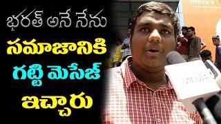 Bharat Ane Nenu Moive Public Review | Bharat Ane Nenu Public Talk | Mahesh Babu | Top Telugu Media