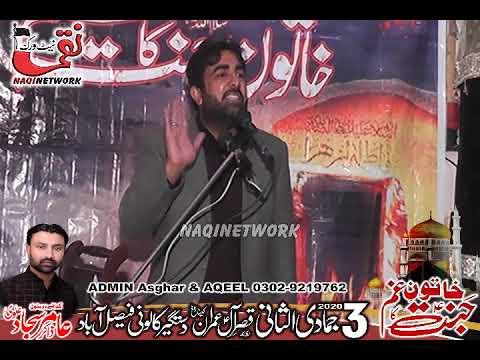 Zakir Sajid Akram Kharal 3 jmadi ul Sani 29 january 2020 Majlis e Aza Dastgir Colony Faisalabad