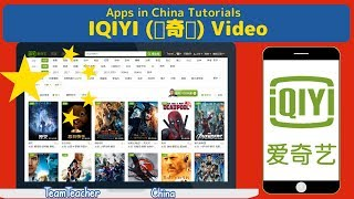 IQIYI (爱奇艺) Video - Apps in China Tutorials