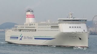 新日本海フェリー らべんだあ 横浜へ向け下関出港 / LAVENDER - Shin Nihonkai Ferry passenger ship departure for delivery