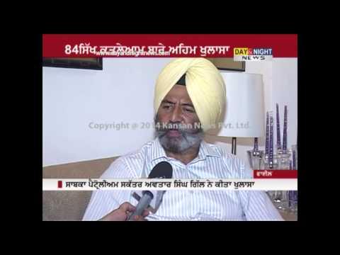 "1984 Anti-Sikh ""riots"" was an Organised MASSACRE – Avtar Singh Gill, Former Petroleum Secretary"