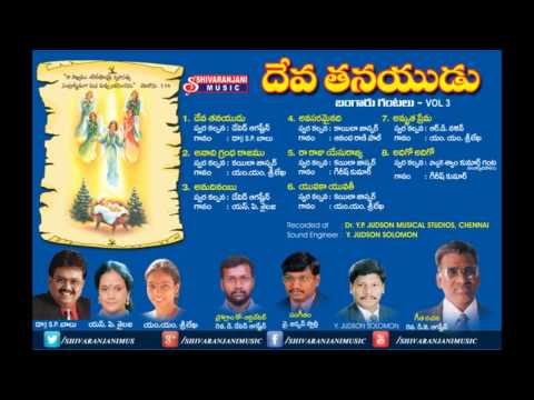 Devatanayudu Christian Devotional video