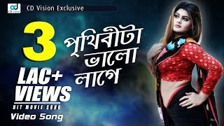 Prithibita Valo Lage Tokhoni Amar | HD Movie Song | Monzor & Nirzona | CD Vision