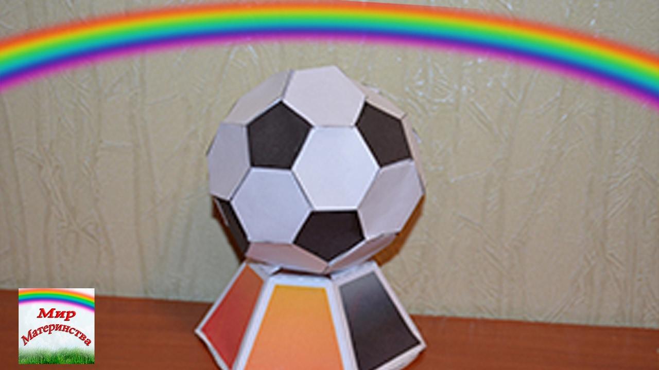 Как из бумаги сделать футбольный мяч из 126