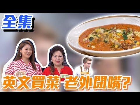 台綜-型男大主廚-20190805 挑戰說英文買菜 冰冰姊對帥老外一樣不客氣開譙