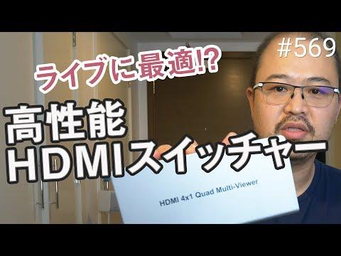YouTubeライブに最適!神HDMIスイッチの噂を検証! #569 #4K (08月18日 18:15 / 8 users)