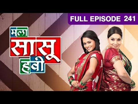 Mala Saasu Havi - Watch Full Episode 241 of 23rd May 2013