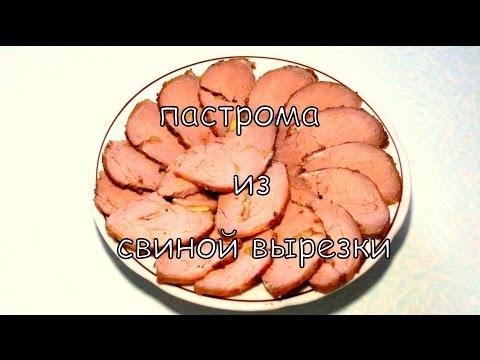 Пастрома из свинины. Хук Pastrami