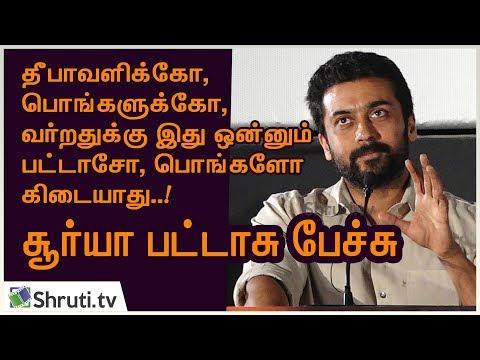 பட்டாசா! பொங்கலா.. இது படம். ! Suriya speech | NGK | சூர்யா