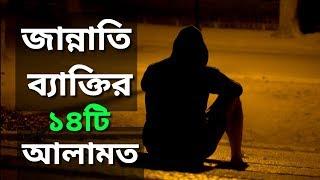 জান্নাতি ব্যাক্তির ১৪টি আলামত। দেখুন আপনার ভিতর এগুলো আছে কিনা। Islamic School Bangla