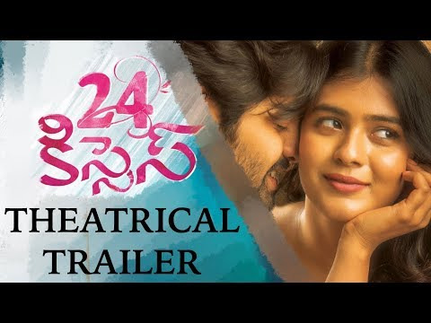 #24Kisses Theatrical Trailer | Adith Arun, Hebah Patel | AyodhyaKumar Krishnamsetty | 24 Kisses