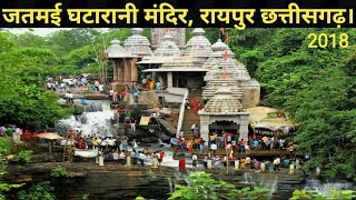 Jatmai Ghatarani जतमई - घटारानी Temple  and Waterfall Chhattisgarh