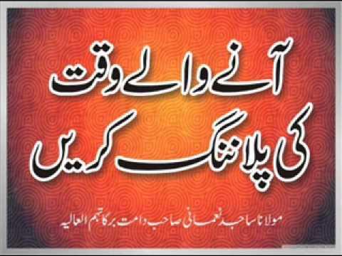 Maulana Khalilur Rahman Sajjad Nomani - Anay Walay Waqat Ki Planning Krain video