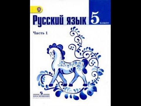 дз по русскому языку 5 класс: