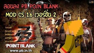 สอนลง PB Point Blank ตัวแท้เวอร์ชั่น2 | android (PB CS16 nomod)
