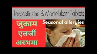 Monkast-L tablet full review in hindi☺Ep%39,16012019#Rx montelukast and levocetrizine,antihistamines