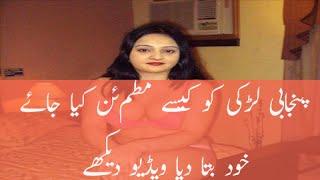 Punjabi larki ko kase sex ke liye redy kiya ja sakta hai