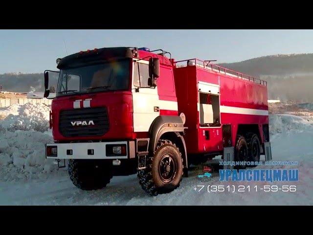Видеообзор пожарного автомобиля АП-5000 производства Уралспецмаш