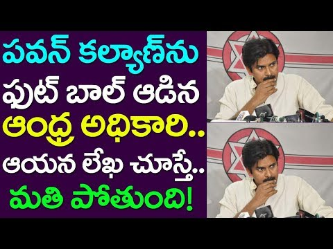 Andhra Official Gave Left And Right For Pawan Kalyan| Take One Media| Neelyapalem Vijayakumar Letter