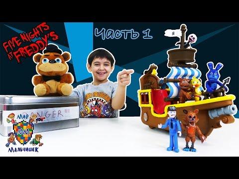 ЯРИК распаковывает аниматроников из ПЯТЬ НОЧЕЙ С ФРЕДДИ #FNaF Часть 1 Видео для детей