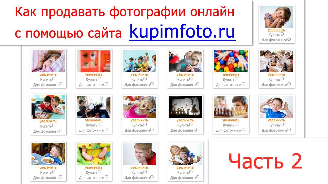 фотографии через: