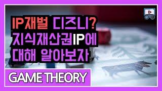 게임에서의 IP, 지식재산권이란? [Game Theory]