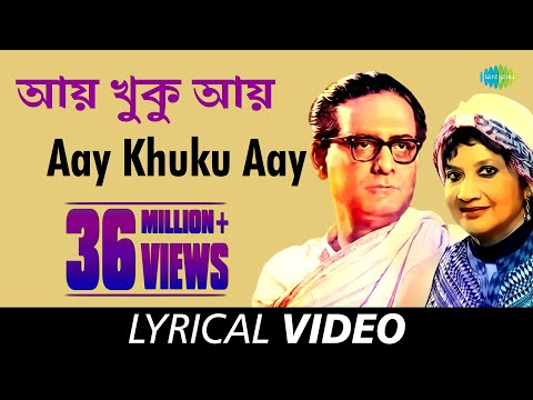 Aay Khuku Aay (Kate Na Samoy) with lyric   আয় খুকু আয়   Hemanta Mukherjee   Sravanti Mazumder