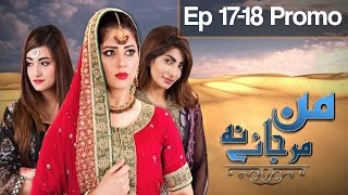 Mann Mar Jaye Na - Episode 17-18 Promo - Saturday at 9:10pm on APlus