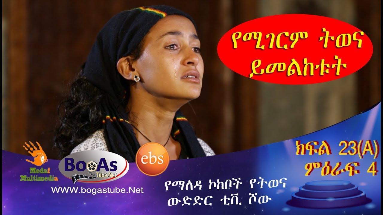 Yamelda Kokebuche Show on EBS TV in Amharic Season Four 23 A