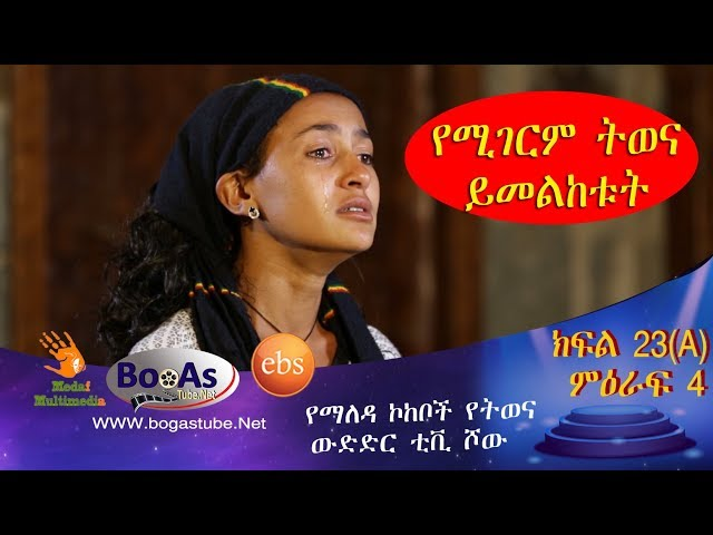 Ethiopia  Yemaleda Kokeboch Acting TV Show Season 4 Ep 23 A