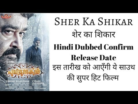 SHER KA SHIKAR Movie 100% confirm hindi release date By Upcoming South Hindi Dub Movies