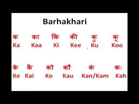How to Write/Speak/Read Hindi Barakhadi - Ka, Kaa, Ki, Kee - 12 Sounds