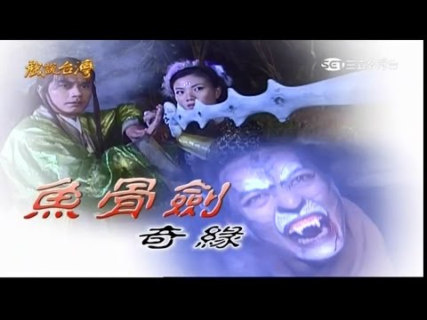 [戲說台灣][精華][20150627][新竹新豐]魚骨劍奇緣