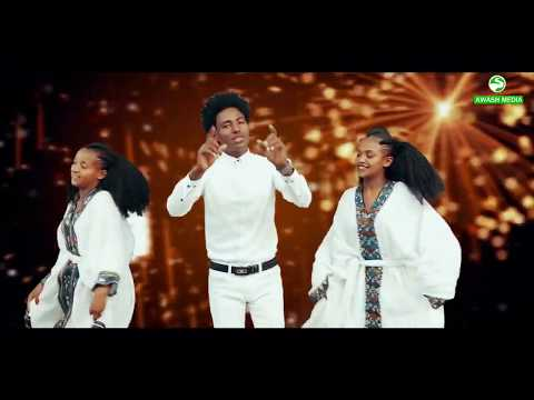 Amanual Tesfay (ማእከል ትግራይ ንዕናይ) New Ethiopian Tigrigna Music 2020 (Official Video)