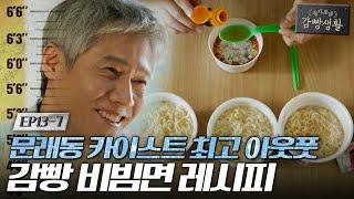 Prison Playbook 감빵 카선생의 특제 비빔면 레시피 대공개! '아듀 뒵지~' 180110 EP.13