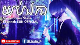 យប់ឯកា​ - Yub Eka [Official Audio] By Chan Shela