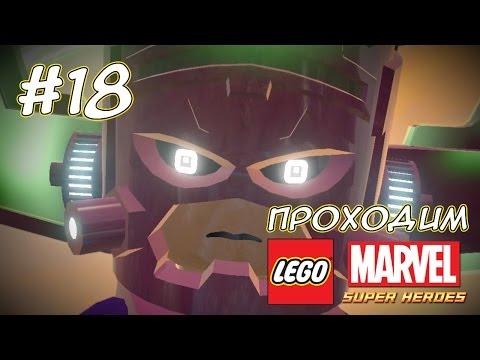 Ом-ном-ном! (Финал) - LEGO MARVEL Super Heroes - #18