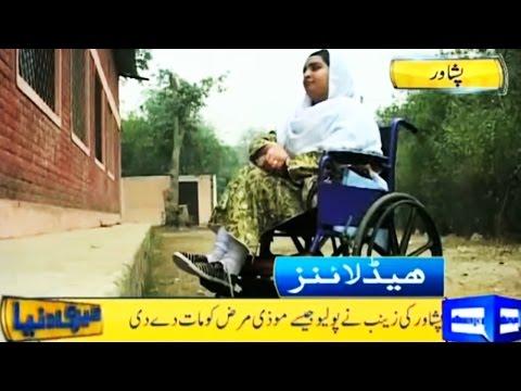 Zainab is Making History - Meri Dunya - 16 January 2017 | Dunya News