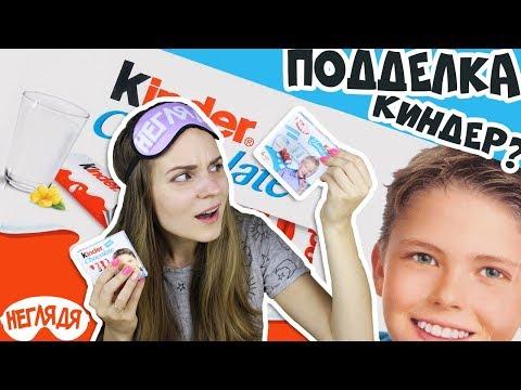 """НЕГЛЯДЯ"" ПОДДЕЛКА Nelly kids chocolate и Kinder Шоколад"