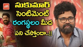 Director Sukumar Sentiment is Working on Ram Charan Rangasthalam 1985 Movie ?