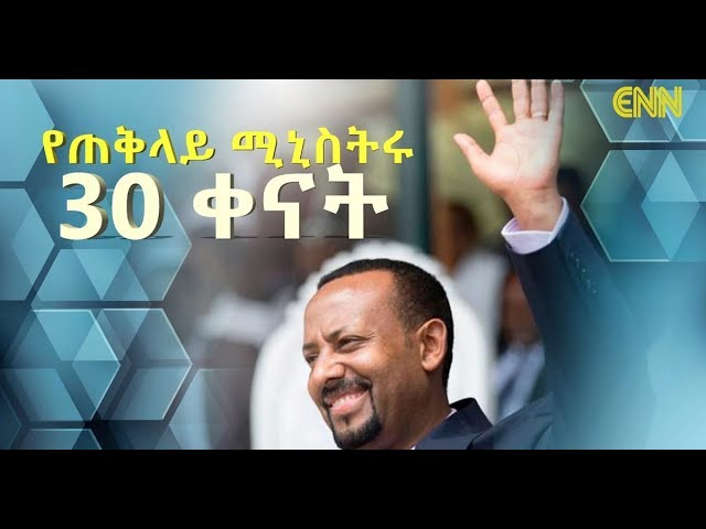 Ethiopia: Prime Minister Dr Abiy's 30 Days In Office