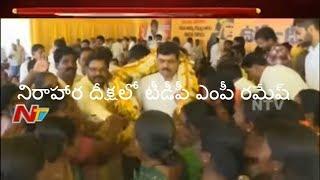 Rajya Sabha MP CM Ramesh to Start Indefinite Hunger Strike Over Kadapa Steel Plant | NTV