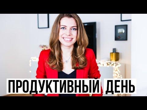 ПРОДУКТИВНЫЙ ДЕНЬ, МОИ 13 ПРАВИЛ!