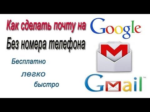 Как сделать почту без телефона и почты